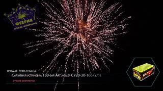 """Салют ULTRAS СУ20-30-100 100 зарядов от компании Интернет-магазин пиротехнических изделий """"Fire Dragon"""" - видео"""