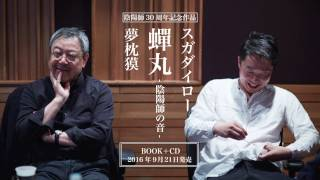 """スガダイロー×夢枕獏 / Dairo Suga  Baku Yumemakura """"蟬丸 / Semimaru"""" (Official Music Video)"""