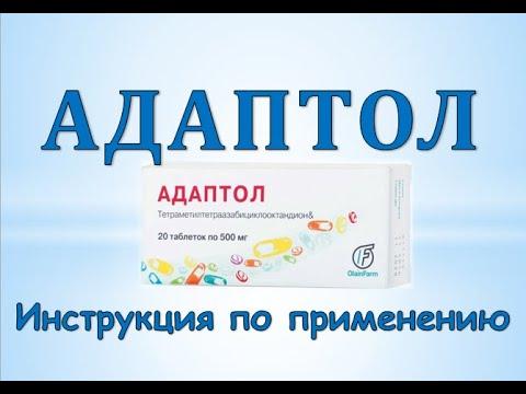 Адаптол (таблетки): Инструкция по применению