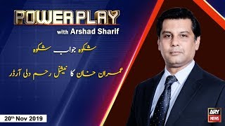 Power Play | Arshad Sharif  | ARYNews | 20 November 2019