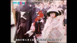 【なつかしが】 昭和47年/筑摩神社鍋冠祭