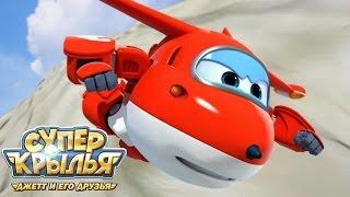 Супер Крылья: Самолетик Джетт и его друзья - Правильный воздушный змей | Super Wings (1 серия)