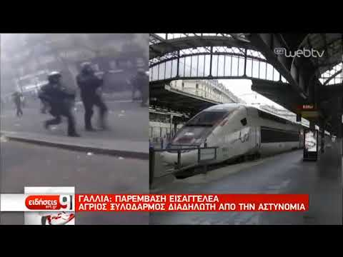 Βία αστυνομικών κατά διαδηλωτών στο Παρίσι   07/12/2019   ΕΡΤ