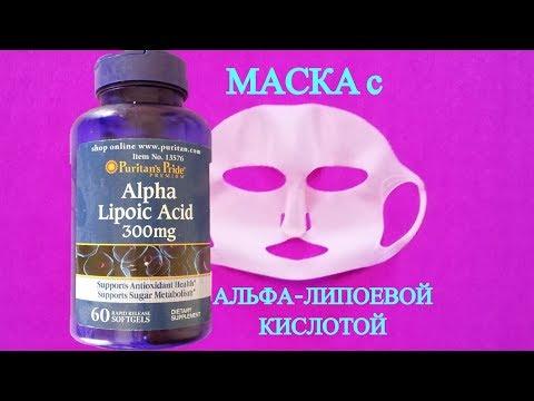 Маска с альфа-липоевой кислотой