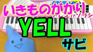 サビだけ【YELL】いきものがかり 1本指ピアノ 簡単ドレミ表示 超初心者向け