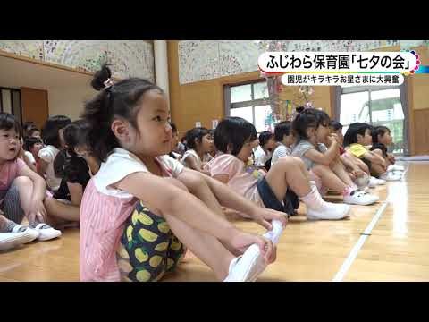Fujiwara Nursety School