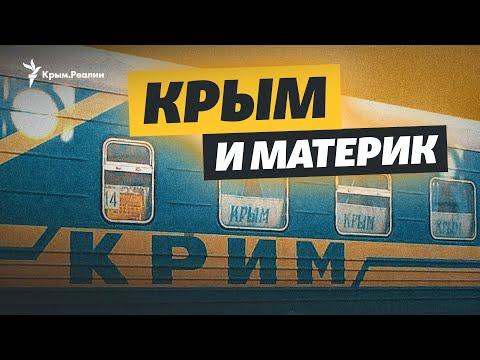 Крым и связи с материком   Крымский вечер