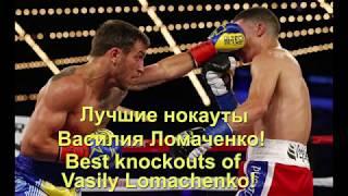 Лучшие нокауты Василия Ломаченко!/Best knockouts of Vasily Lomachenko!