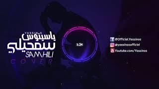 مازيكا Yassinos - Smahili ( COVER Redwan El Asmar ) ياسينوس - سمحيلي تحميل MP3