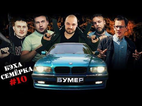 Когда в старый БУМЕР вложен 1 миллион рублей. Продать?