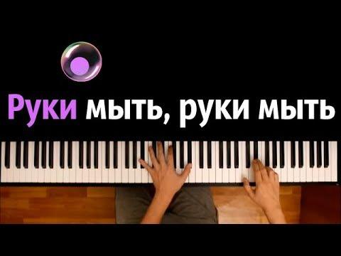 Руки мыть нужно каждый день feat. HeyKids ● караоке | PIANO_KARAOKE ● ᴴᴰ + НОТЫ & MIDI