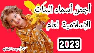 اجمل اسماء بنات اسلامية لعام 2021 تحميل MP3
