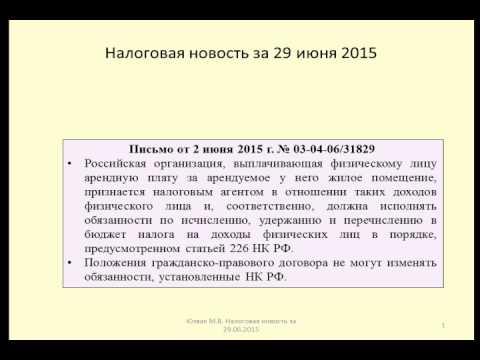 29062015 Налоговая новость об аренде жилья у физ. лица