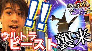 【新ウルトラビースト襲来!!】ポケモンガオーレ ウルトラレジェンド2弾 テッカグヤ ゲーム実況 ウルトラボールチャンス Pokemon Ga-ole Ultra Legend 2 Game
