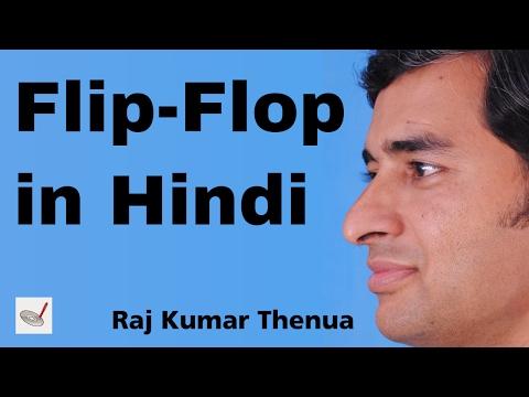 Basic Flip Flop or Latch   Digital Electronics by Raj Kumar Thenua   Hindi / Urdu