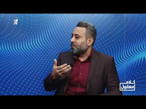 شاهد بالفيديو.. غيث التميمي: بامكان الصدر ان يشكل الحكومة لكن عليه ان يقدم تنازلات داخلية وخارجية