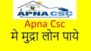 How To Online Apply Pradhan Mantri Mudra Loan Yojana Apna Csc Hindi