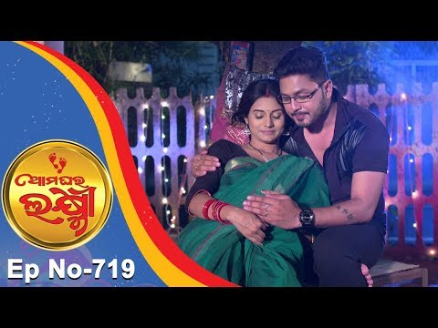 Ama Ghara Laxmi | Full Ep 719 | 25th August 2018 | Odia Serial – TarangTV