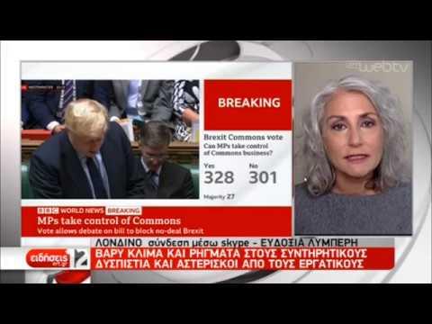Θρυαλλίδα εξελίξεων η ήττα του Μπ.Τζόνσον στη βρετανική Βουλή | 04/09/2019 | ΕΡΤ