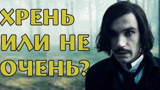 Гоголь:Вий-Классическая Ерунда  (Обзор)