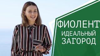 Лучшие пляжи Крыма: Фиолент. Идеальное место для жизни! Крым, Ти-Арт