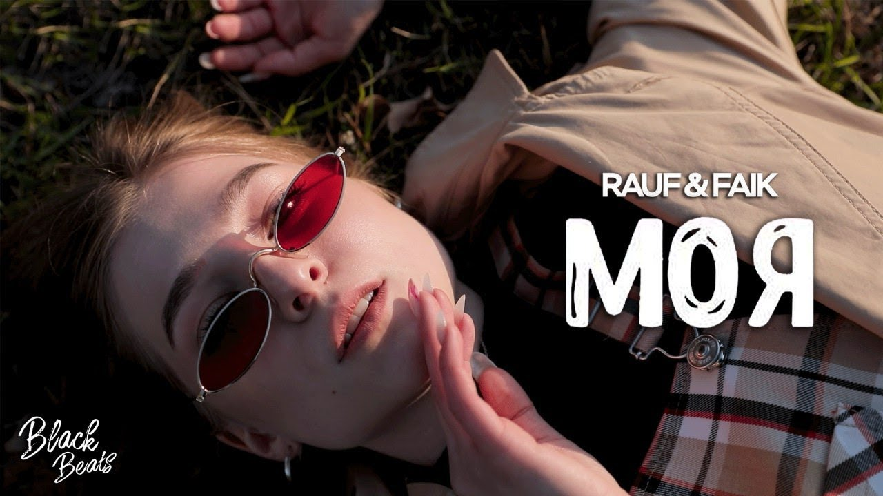 Rauf & Faik — Моя