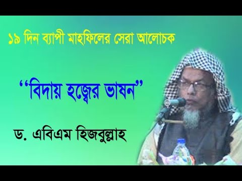 বিদায় হজের ভাষন | Dr Mowlana A B M Hizbullah