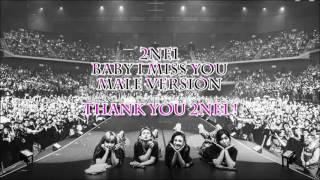 [男聲版] 2NE1 - BABY I MISS YOU [MALE VERSION]