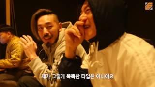 [LE TV] 스컬 X 쿤타 Making Film