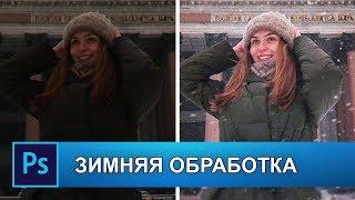 Как обработать зимнее фото в фотошопе