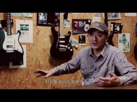 Sugi guitars,Sugimoto San 談論 Stargazer 中文譯