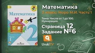 Страница 12 Задание 6 – Математика 2 класс (Моро) Часть 1