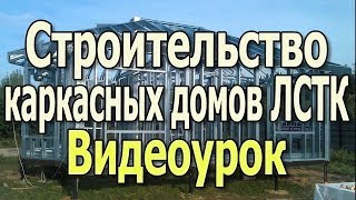Каркасные дома Каркасное строительство из ЛСТК  Быстровозводимые дома. Видеоурок.