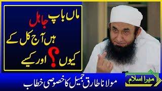 Aj Kal Ke Maan Baap Baday Hi Jahil Hain By Maulana Tariq Jameel   Sc#06