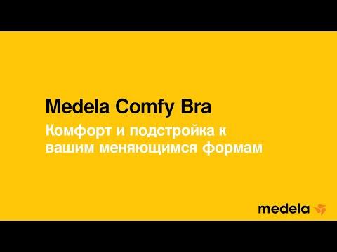 Medela бюстгальтер Comfy Bra с мягким вкладышем цвет белый