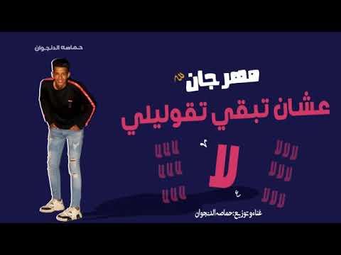 مهرجانات ٢٠٢٠ || عشان تبقي تقولي لأ ( سالمونيلا ) || فاجر اوووي 🔥🔥🔥