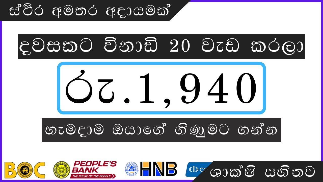 How to generate income online Sinhala|New limitless emoney websites 2021 FREE OF CHARGE (Generate Income Online 2021) thumbnail
