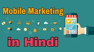 What is Mobile Marketing | Mobile Marketing in Hindi | VIJAY KAGADIYA | TECH&TECH BC