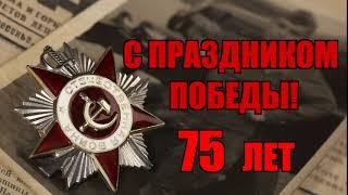 """""""75 лет 1945-2020. Победа!"""""""