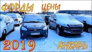 Форд цена январь 2019. Авто из Литвы.