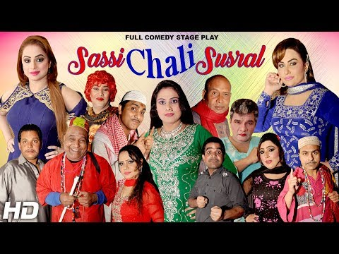 NEW COMEDY STAGE DRAMA 2018 - NARGIS & NIDA CHOUDHRY IN SASSI CHALI SUSRAL (FULL) - HI-TECH MUSIC