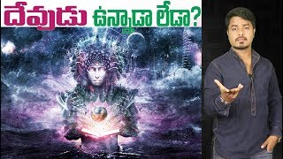 Does GOD EXIST OR NOT? | Unknown Facts About GOD Revealed in Telugu | Vikram Aditya Videos | EP#88