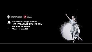 Онлайн трансляция пресс-конференции по программе XV Чеховского фестиваля
