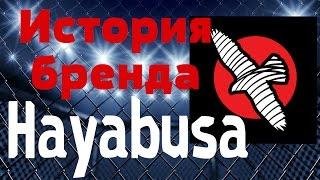 Hayabusa - история бренда по версии ММА ТОП ШОУ