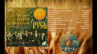 "Концерты ""Признание"" и ""Русь""/  Concerts ""Decklaration of love"" and ""Rus"" /  Sergey Konovalov"