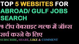 TOP 5 WEBSITES FOR GULF JOBS SEARCH | HOW TO GET AND APPLY JOBS IN ABROADGULFOVERSEAS | HINDI