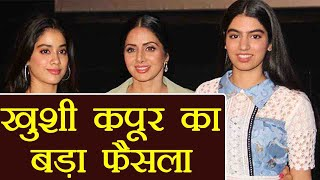 Jhanvi Kapoor's sister Khushi Kapoor REVEALS her CAREER plans ! | FilmiBeat