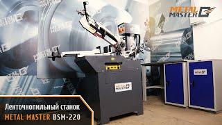 Ленточнопильные станки, Metal MasterBSM-220