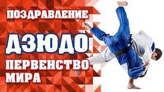 Сергей Захарченко поздравил призера юниорского первенства по дзюдо Кристину Булгакову