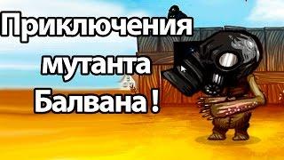 Приключения мутанта Балвана ! ( Rawr )